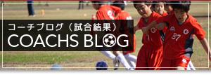 コーチブログ(試合結果)